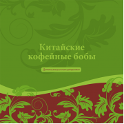 Брошюра «Китайские кофейные бобы»